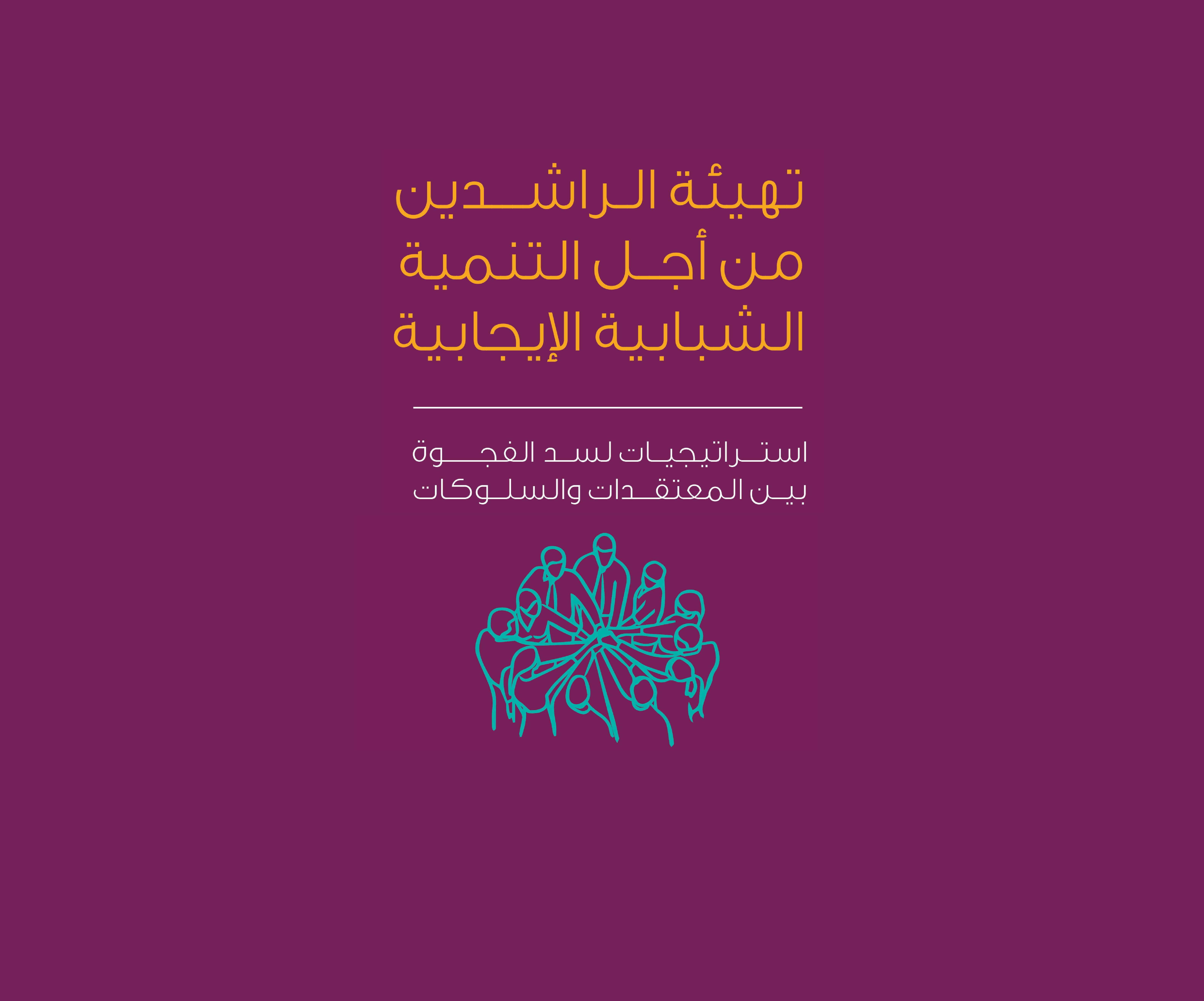 كتاب تهيئة الراشدين من أجل التنمية الشبابية الإيجابية