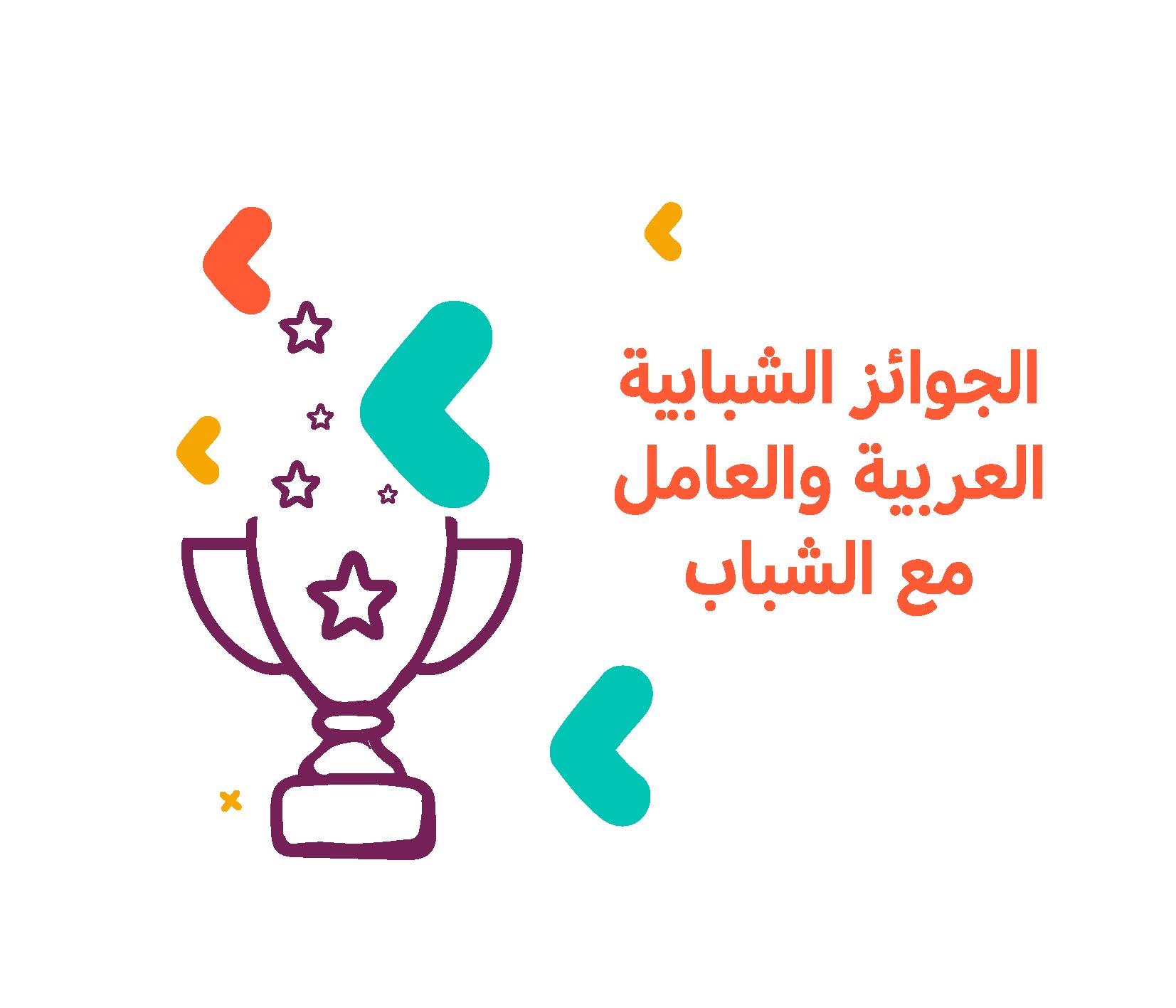 الجوائز الشبابية العربية.. والعامل مع الشباب