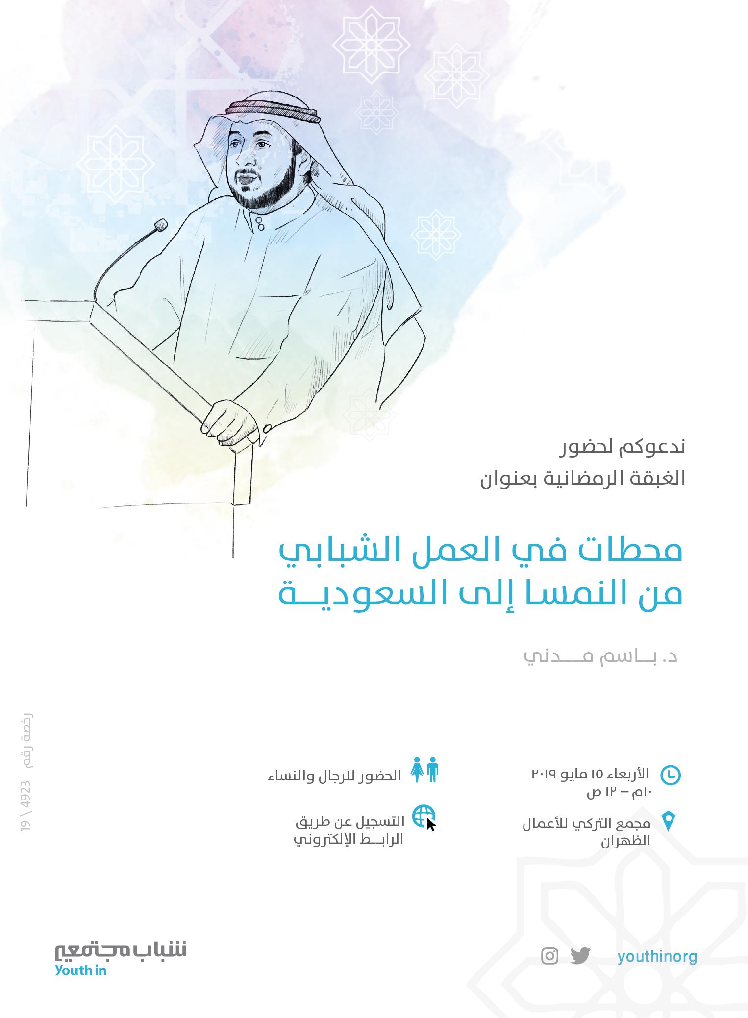 محطات في العمل الشبابي من النمسا إلى السعودية