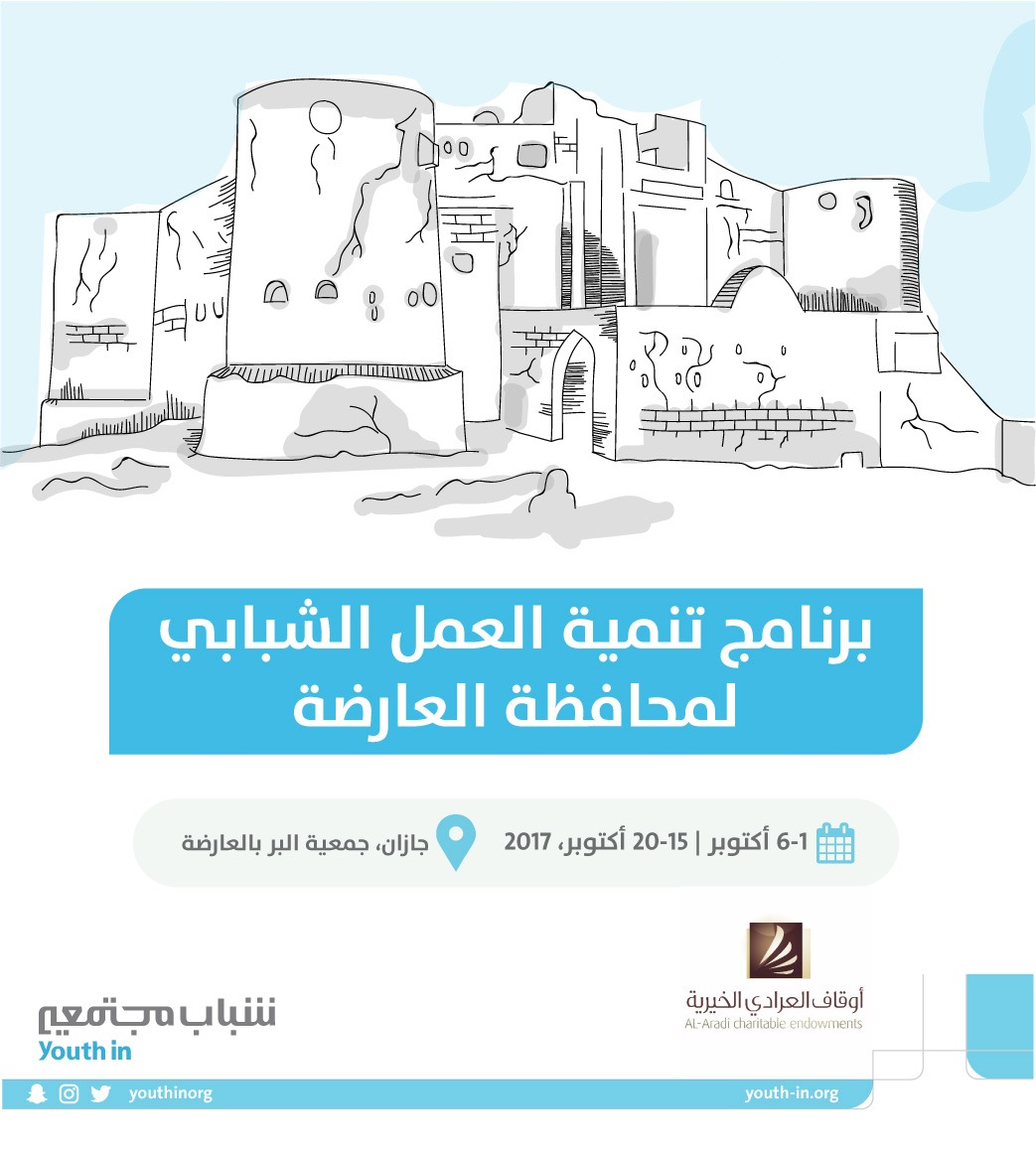 برنامج تنمية العمل الشبابي لمحافظة العارضة