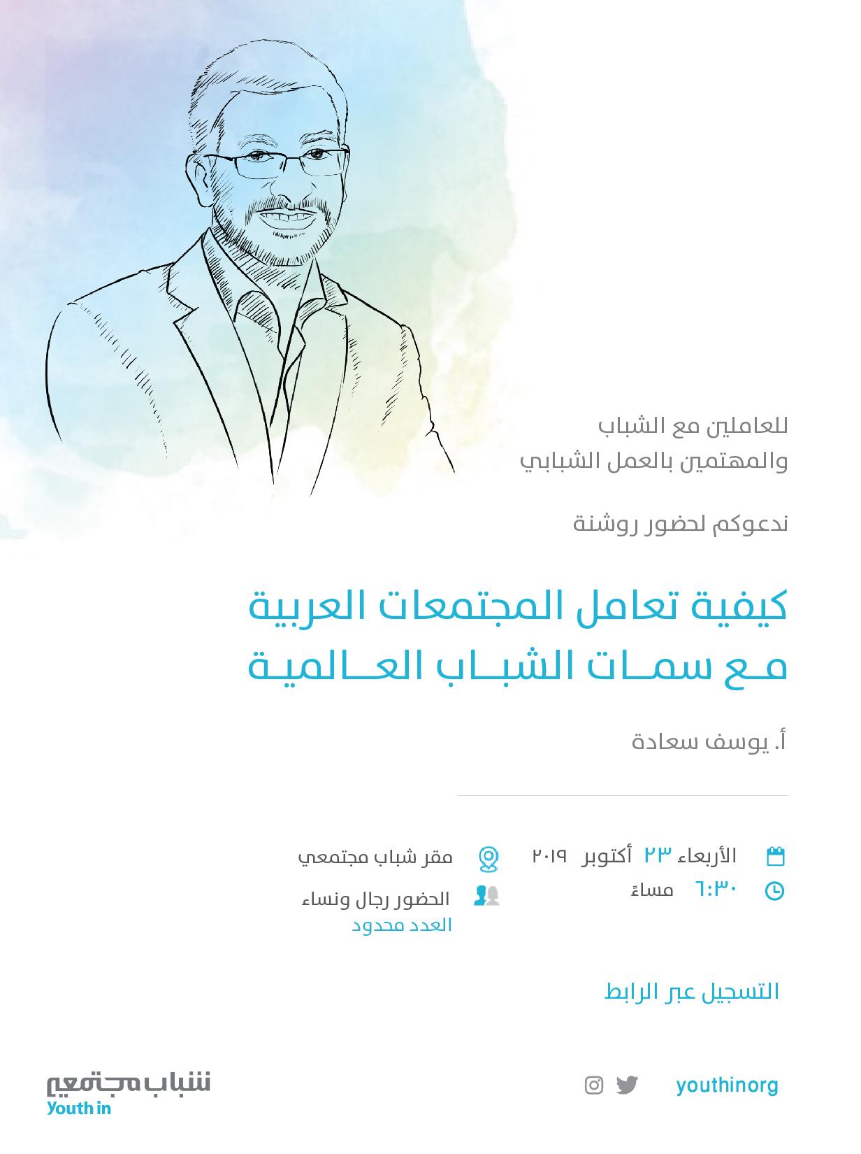 كيفية تعامل المجتمعات العربية مع سمات الشباب العالمية