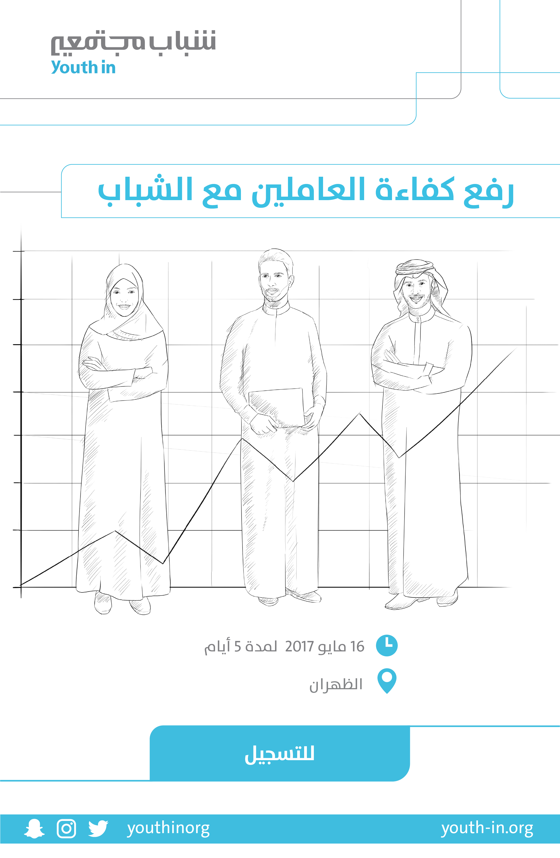 برنامج رفع كفاءة العاملين مع الشباب