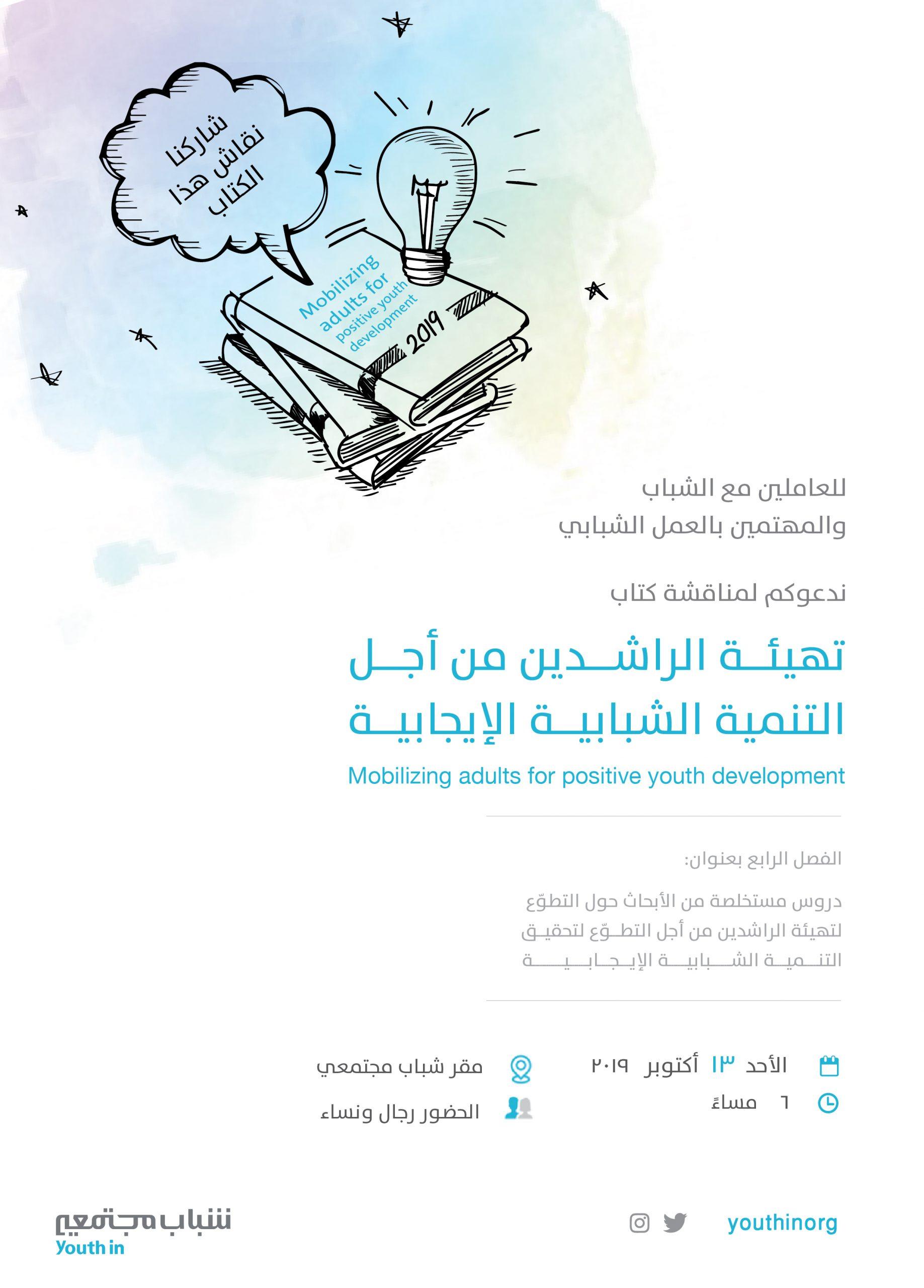 مناقشة الفصل الرابع من كتاب تهيئة الراشدين من أجل التنمية...