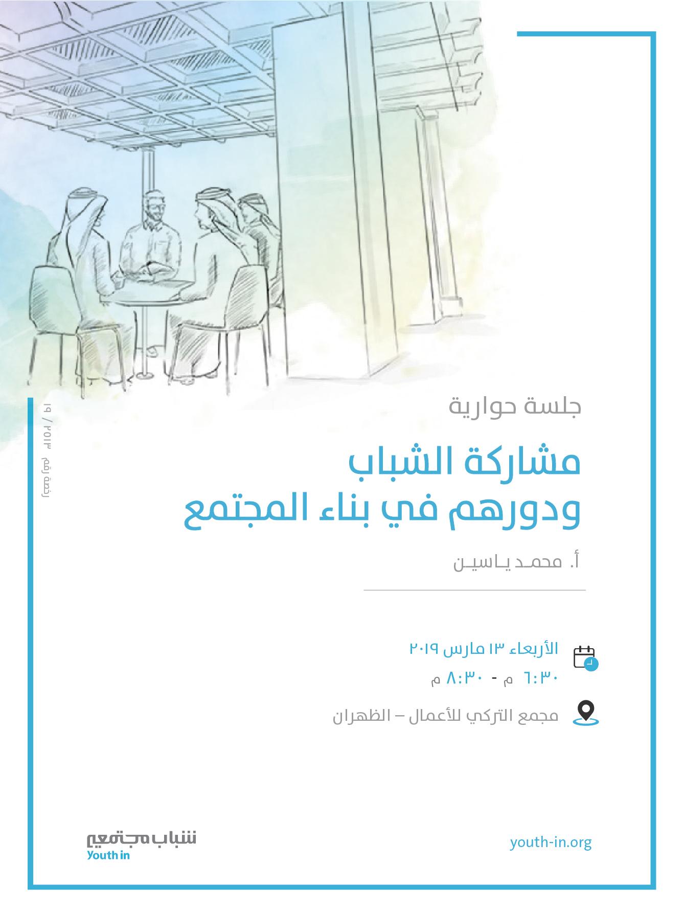 مشاركة الشباب ودورهم في بناء المجتمع