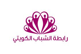 رابطة الشباب الكويتي.