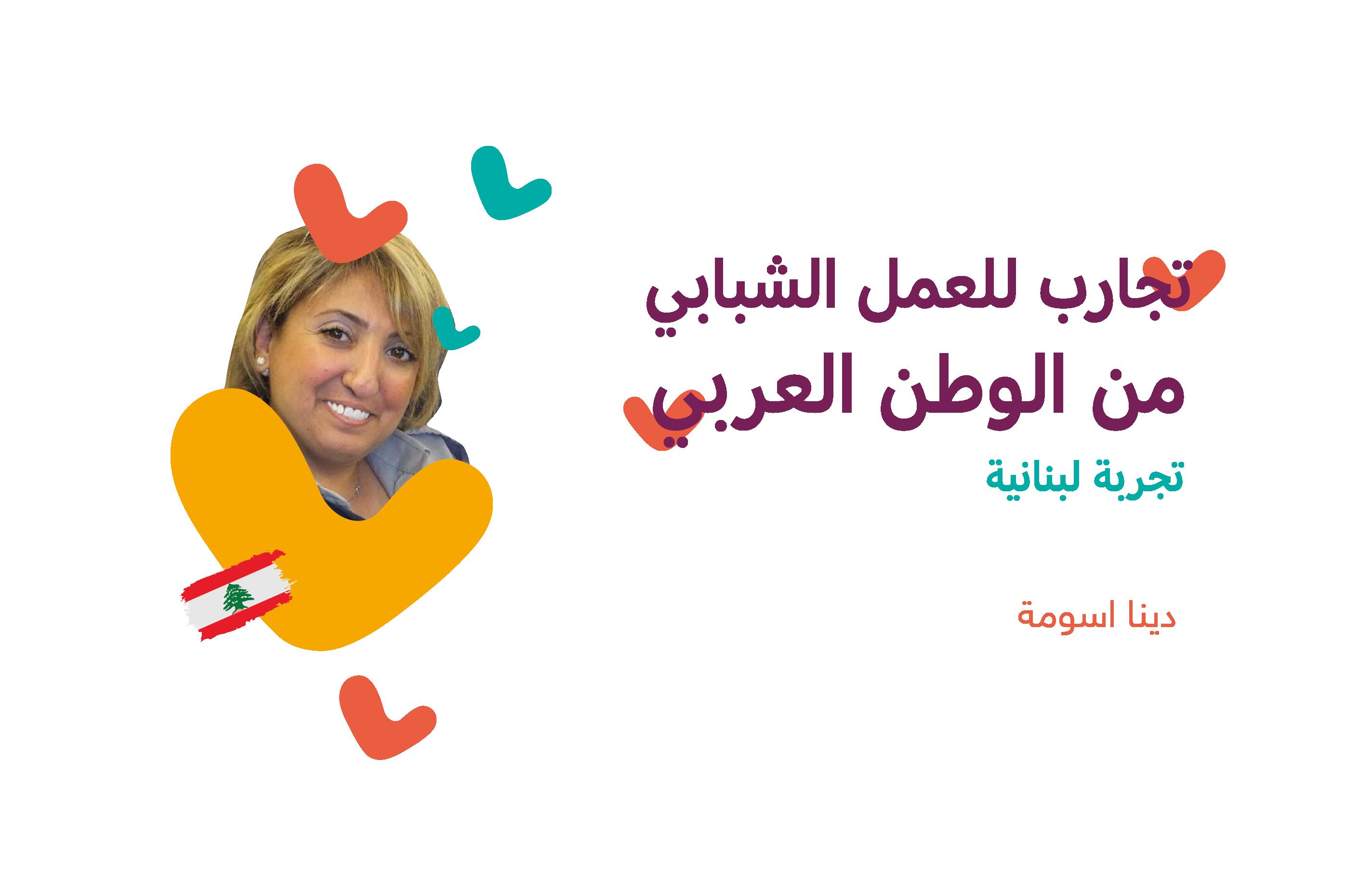تجارب للعمل الشبابي من الوطن العربي (تجربة لبنانية)