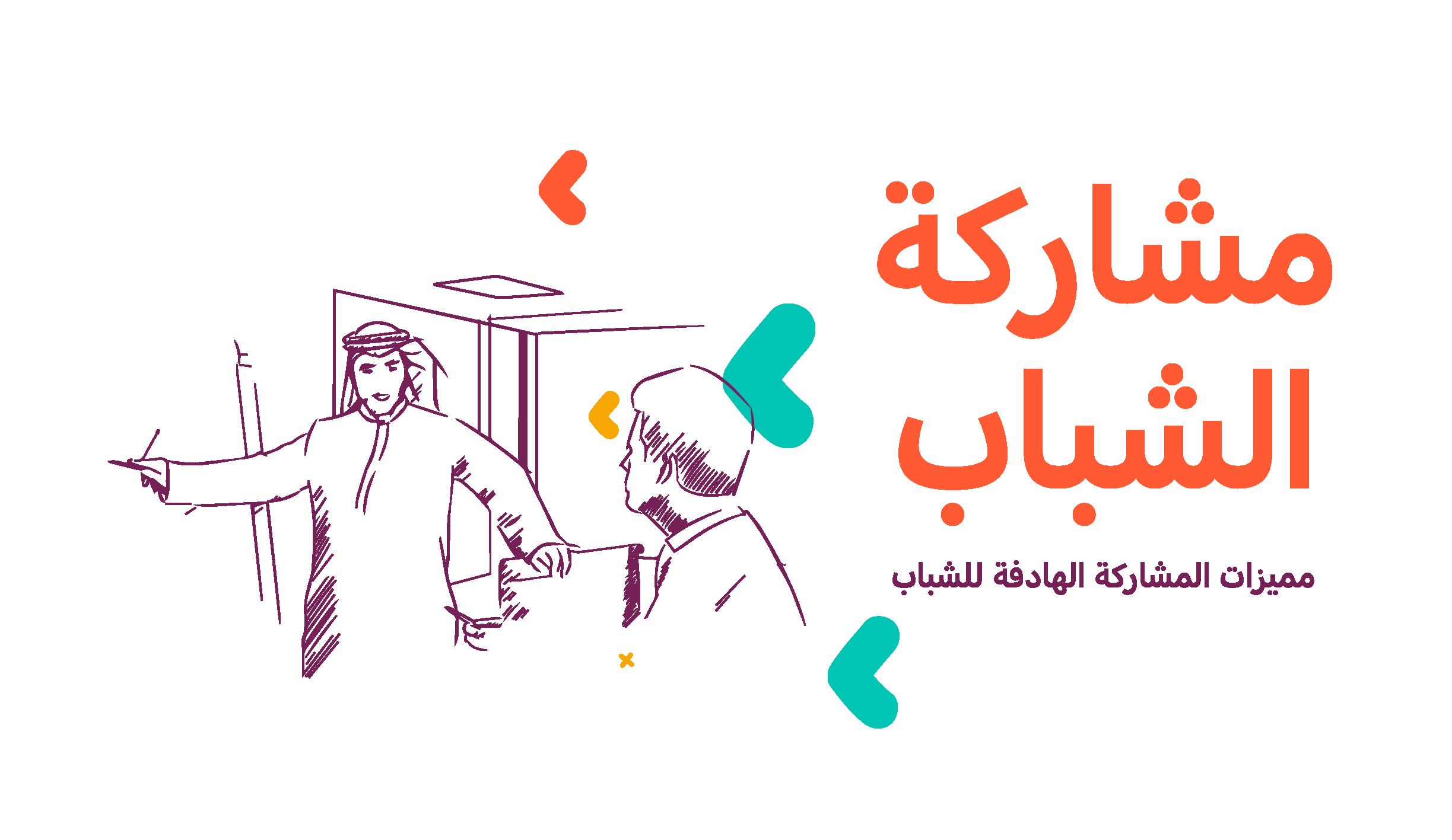 مشاركة الشباب (مميزات المشاركة الهادفة للشباب)