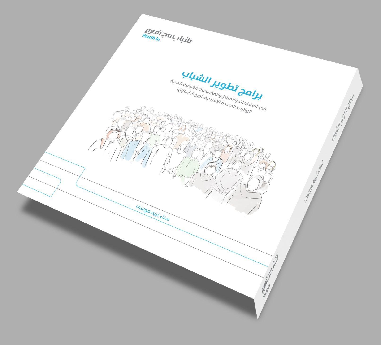 برامج تطوير الشباب في المنظمات والمراكز والمؤسسات الشبابية الغربية