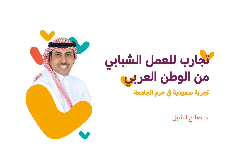 تجارب للعمل الشبابي من الوطن العربي (تجربة سعودية في حرم...