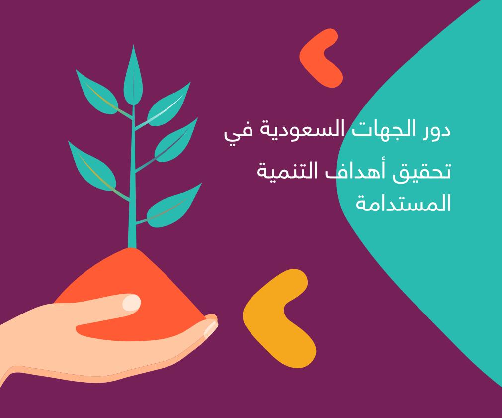 دور الجهات السعودية في تحقيق أهداف التنمية المستدامة (ما يتعلق...