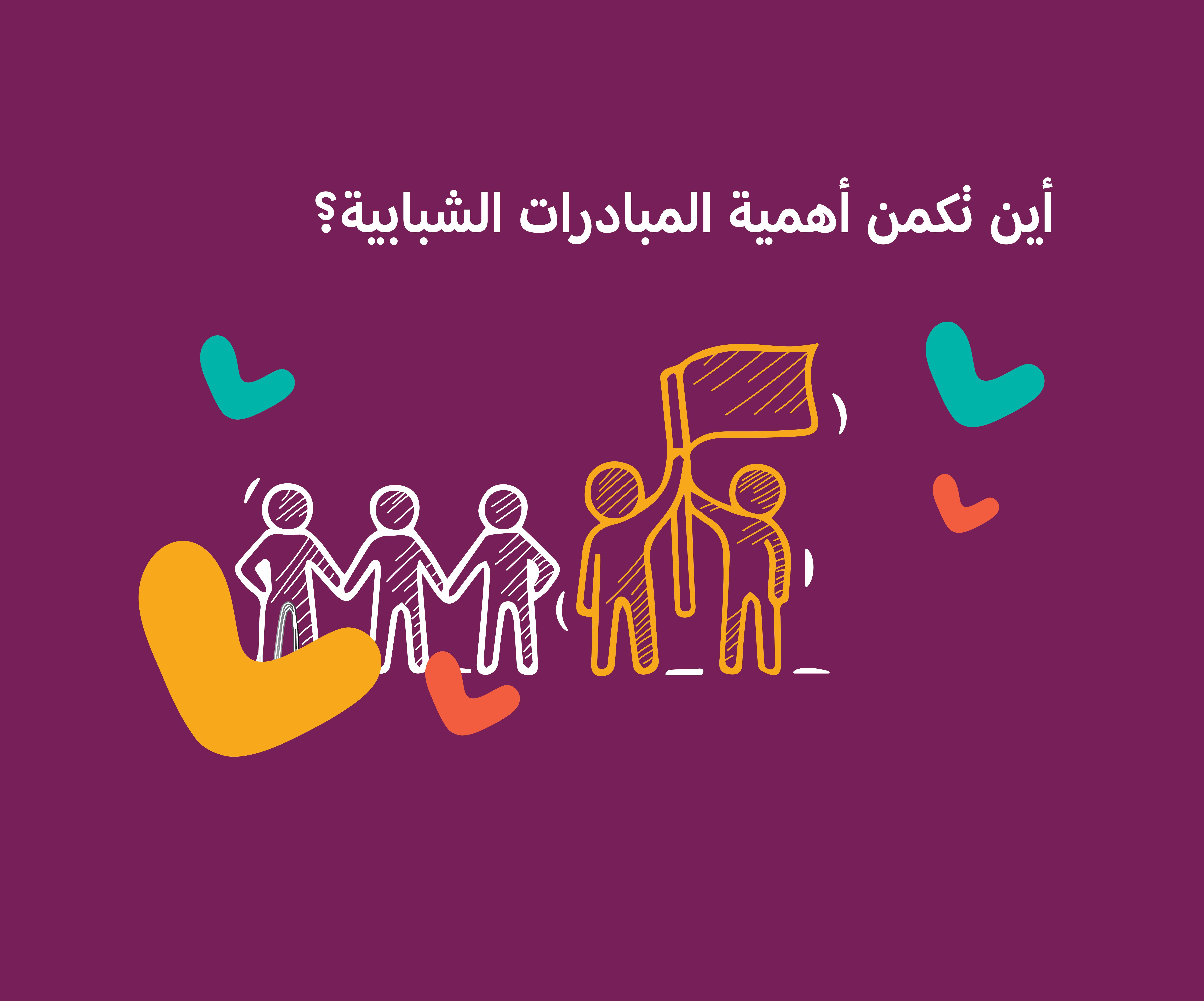 أين تكمن أهمية المبادرات الشبابية؟