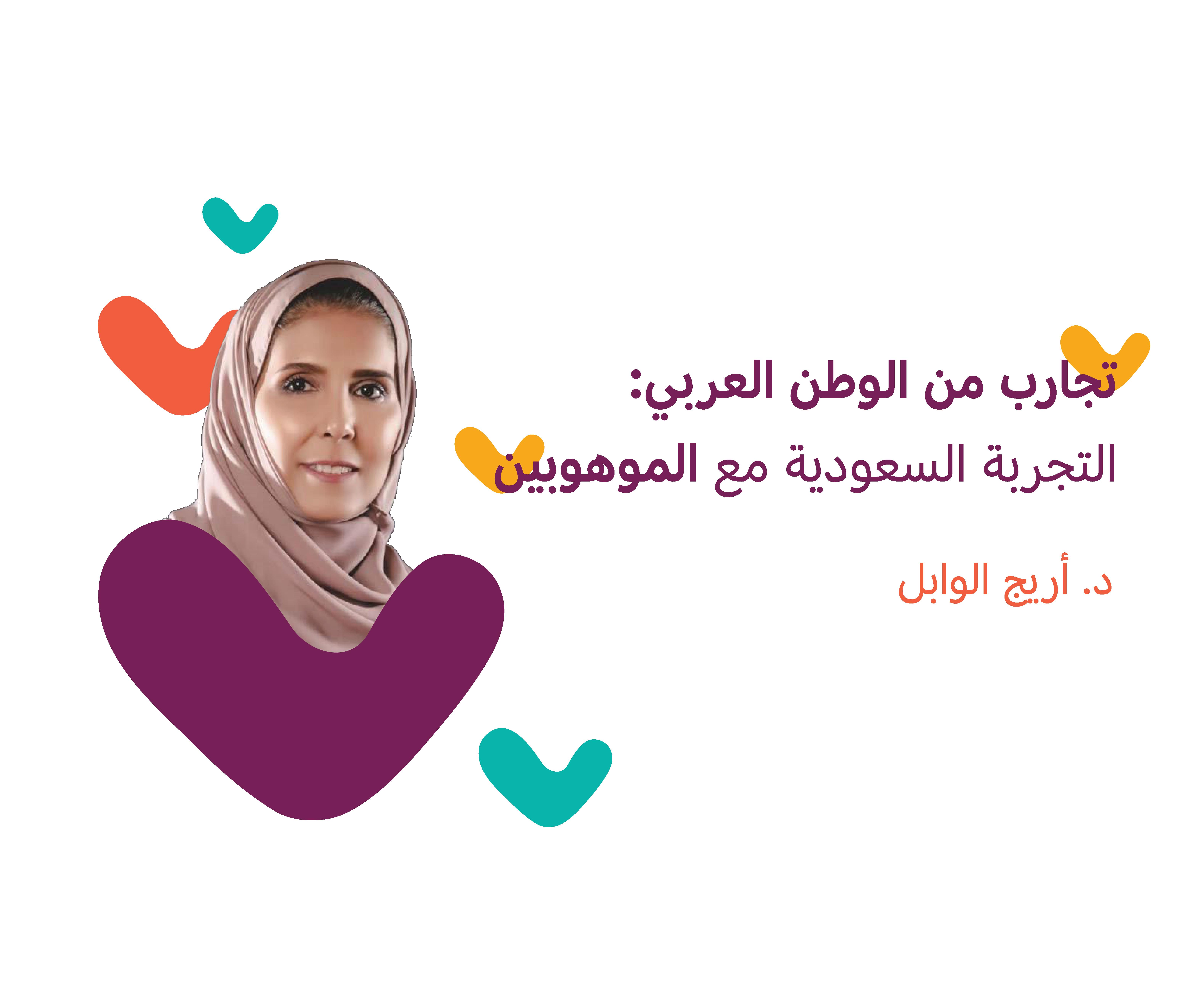تجارب من الوطن العربي: التجربة السعودية مع الموهوبين