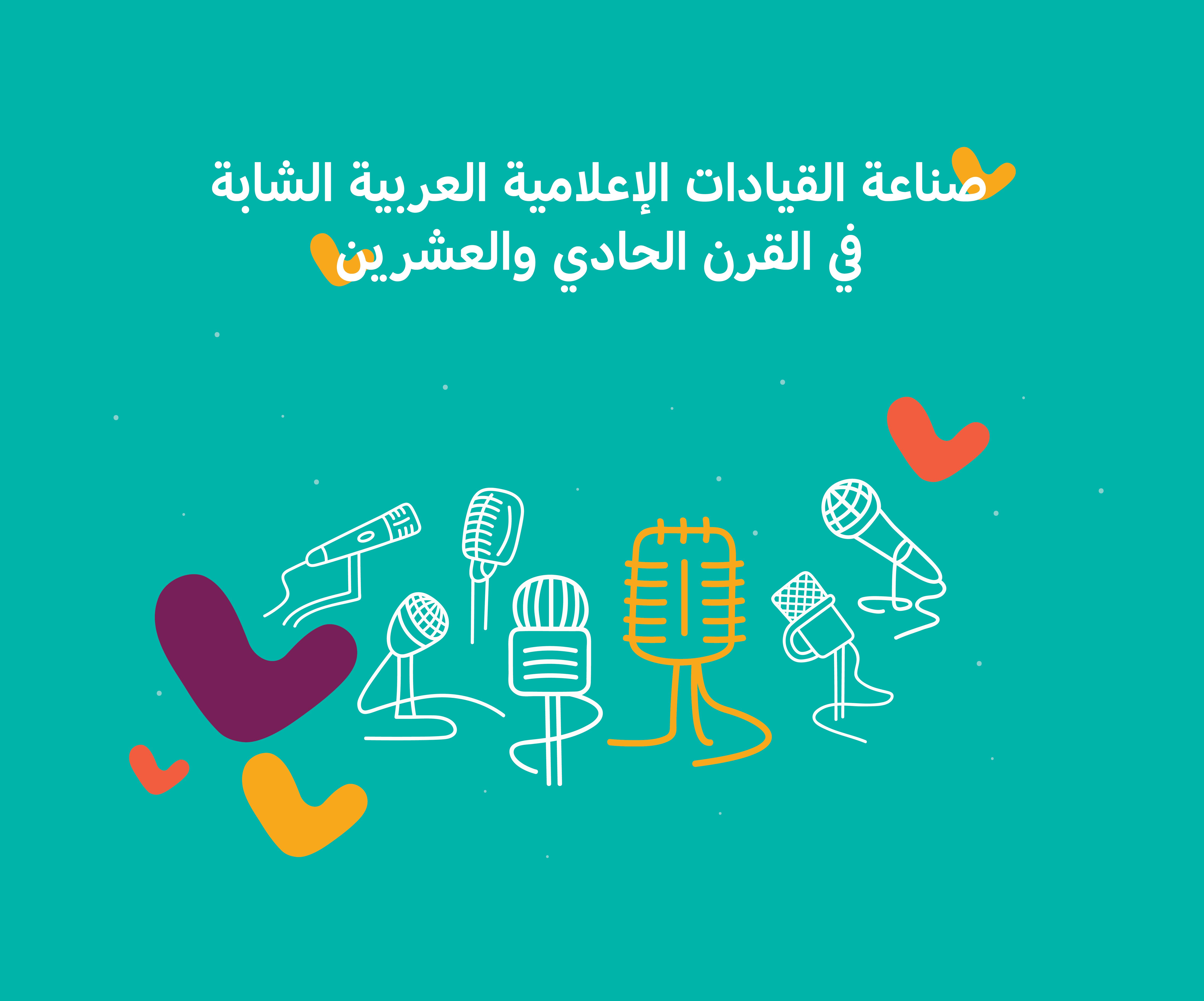 صناعة القيادات الإعلامية العربية الشابة في القرن الحادي والعشرين