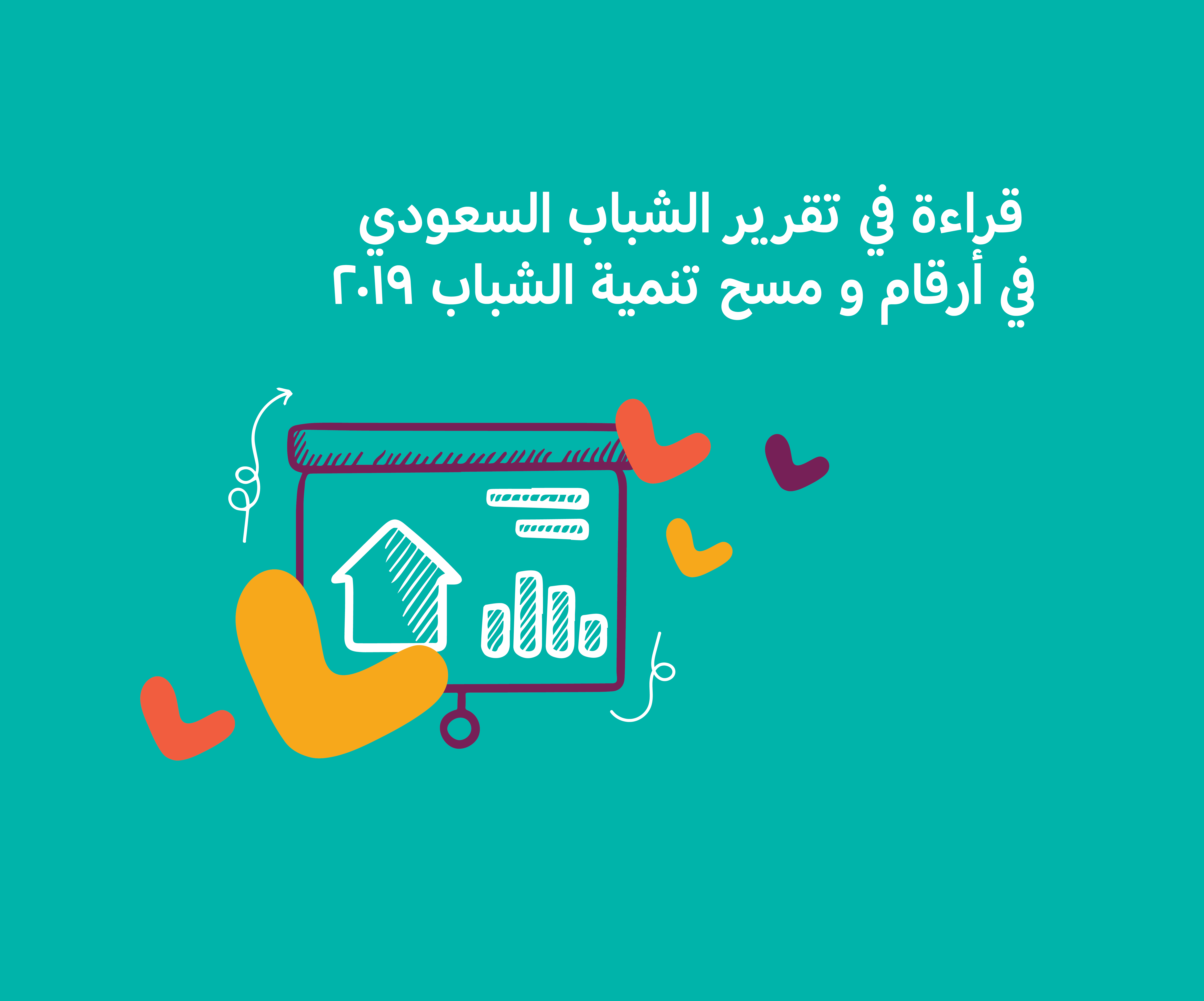 قراءة في تقرير الشباب السعودي في أرقام ومسح تنمية الشباب...