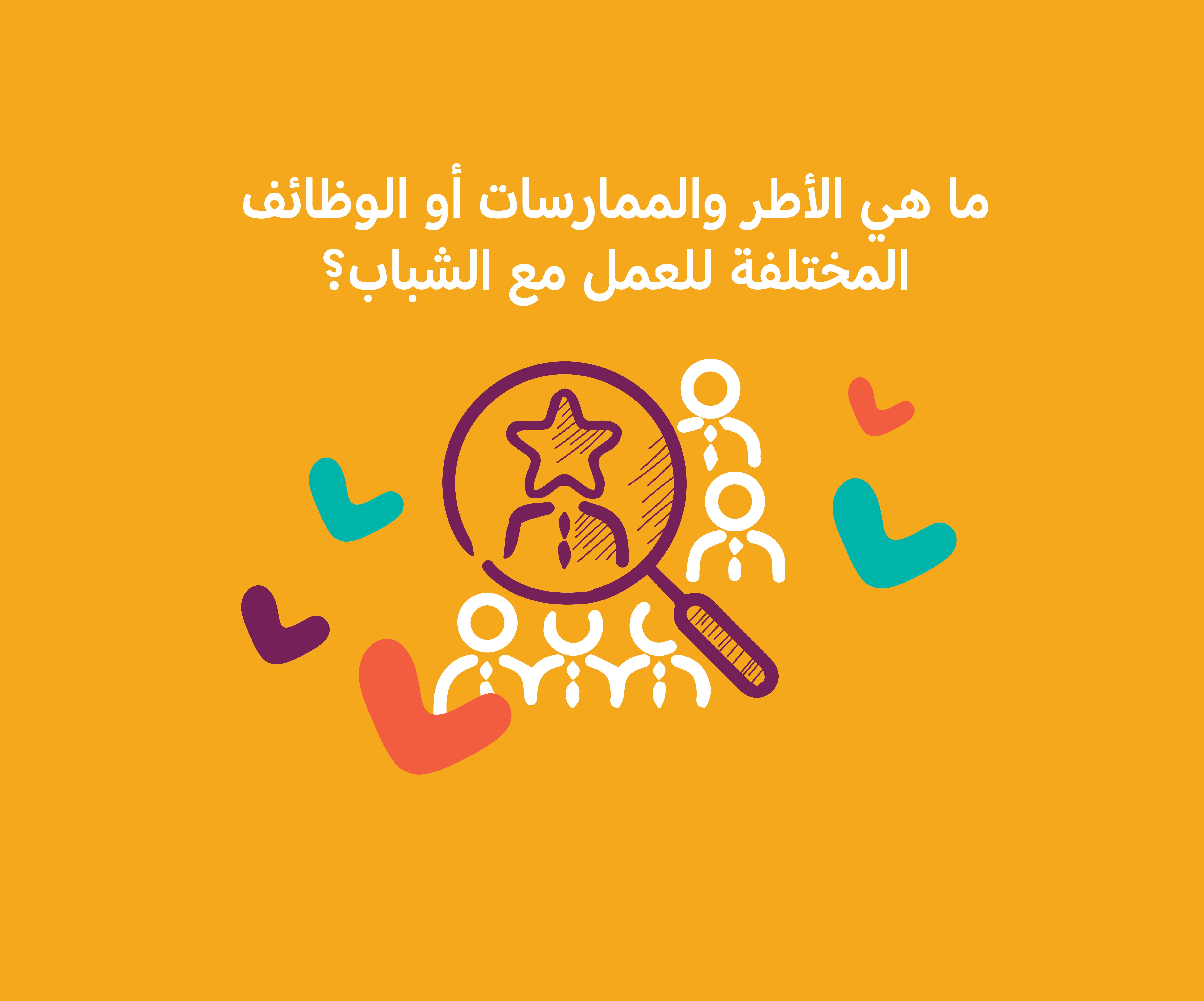 ما هي الأطر والممارسات أو الوظائف المختلفة للعمل مع الشباب؟