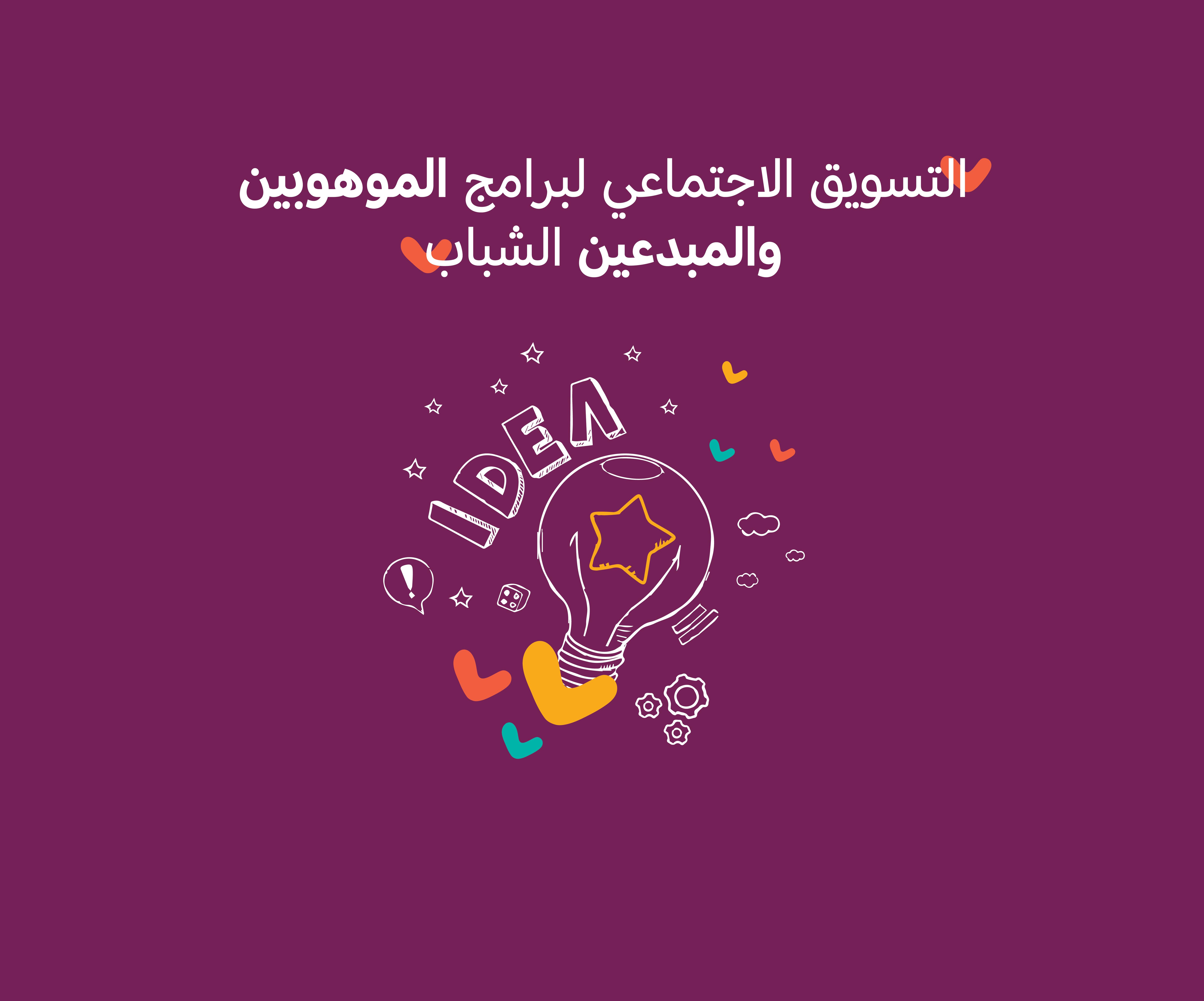 التسويق الاجتماعي لبرامج الموهوبين والمبدعين الشباب