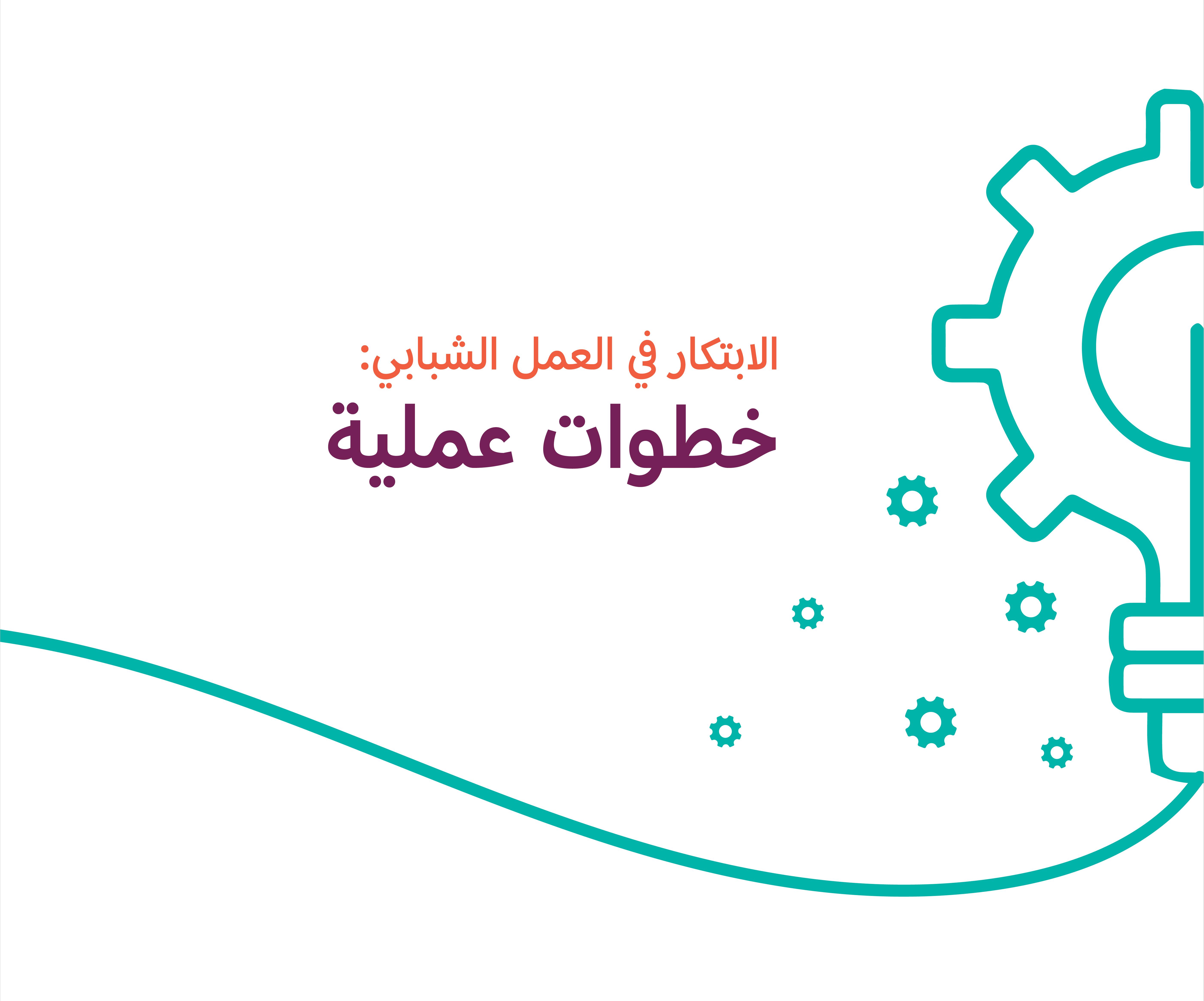 الابتكار في العمل الشبابي: خطوات عملية