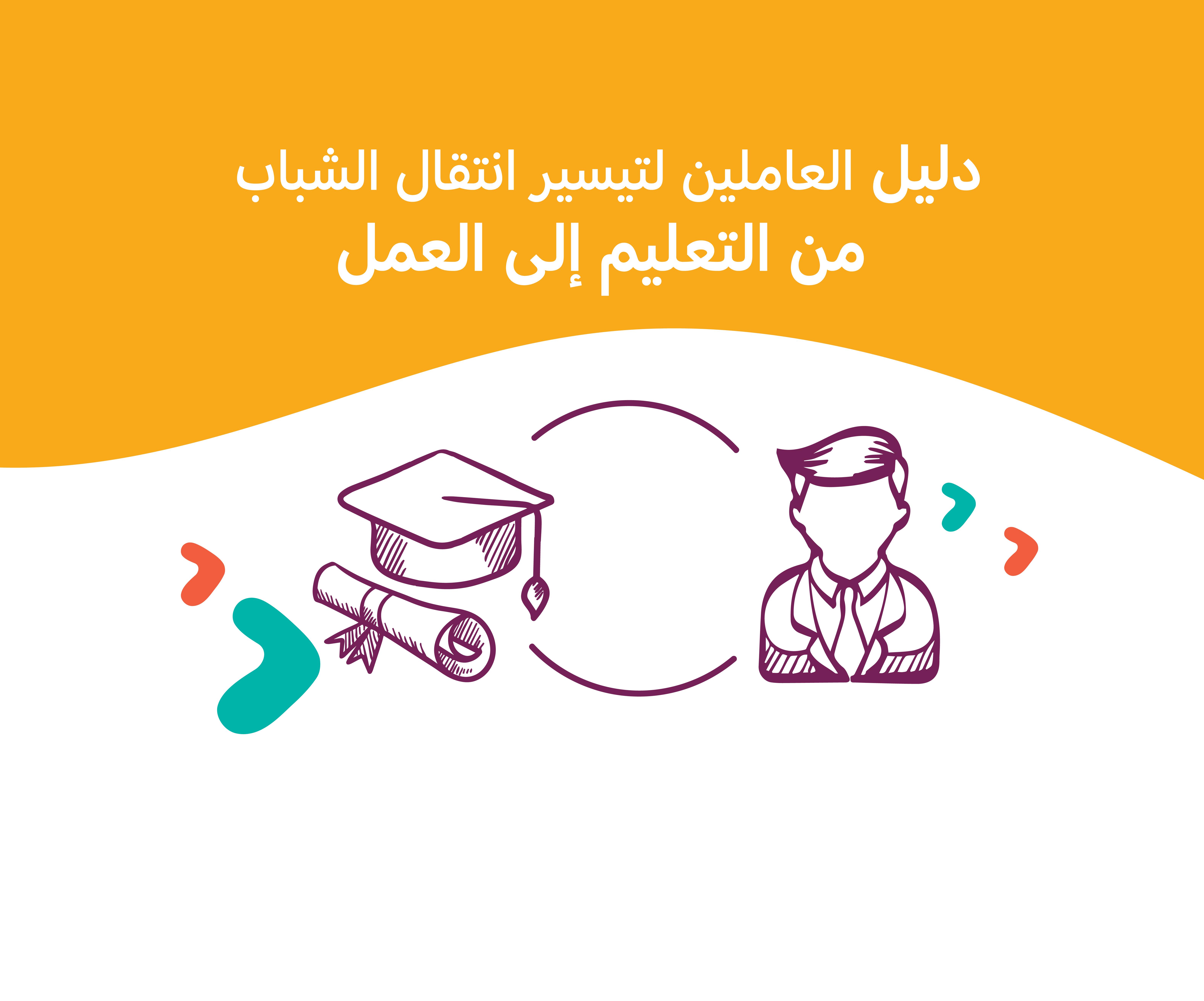 دليل العاملين لتيسير انتقال الشباب من التعليم إلى العمل