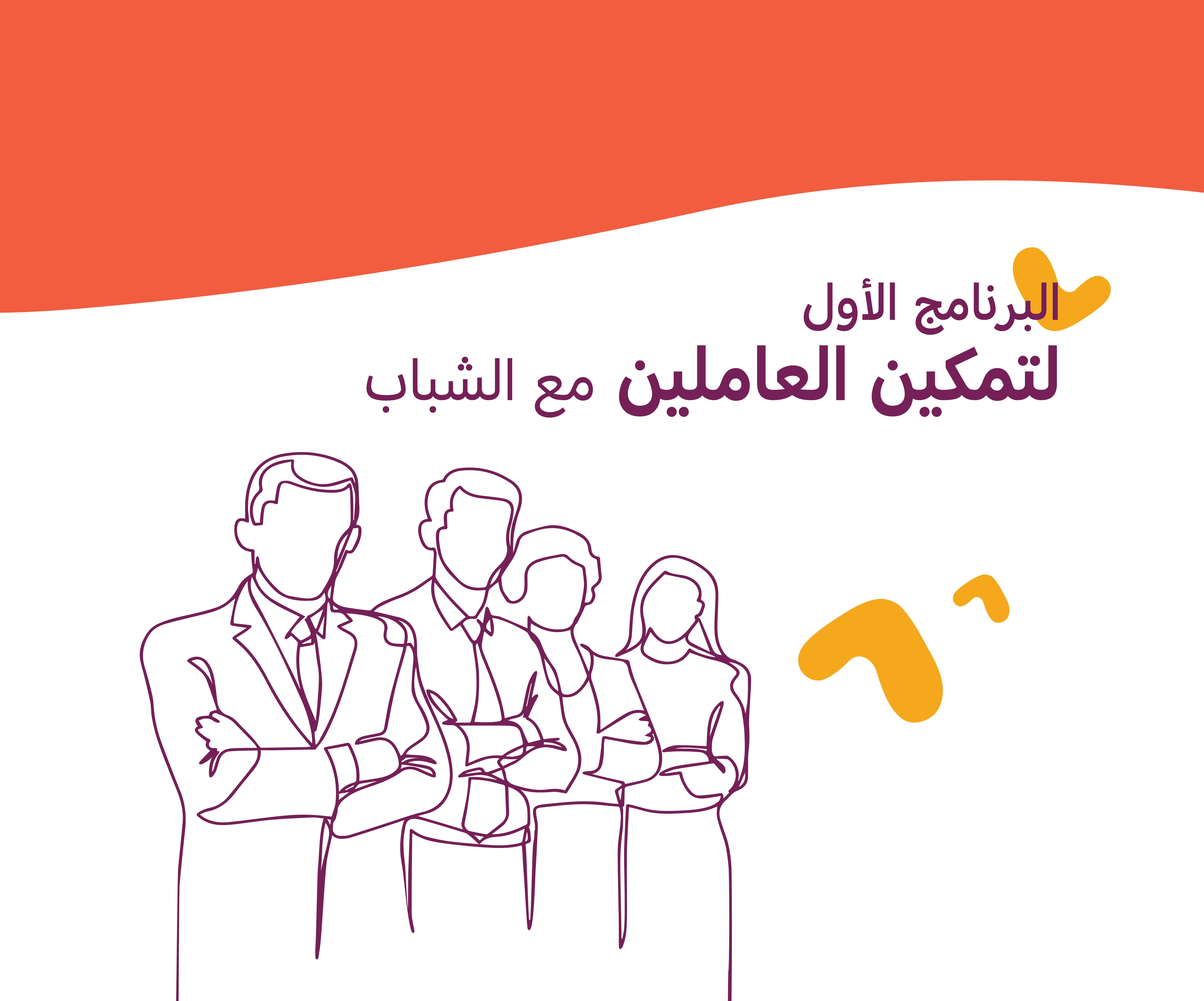 برنامج تمكين العاملين مع الشباب