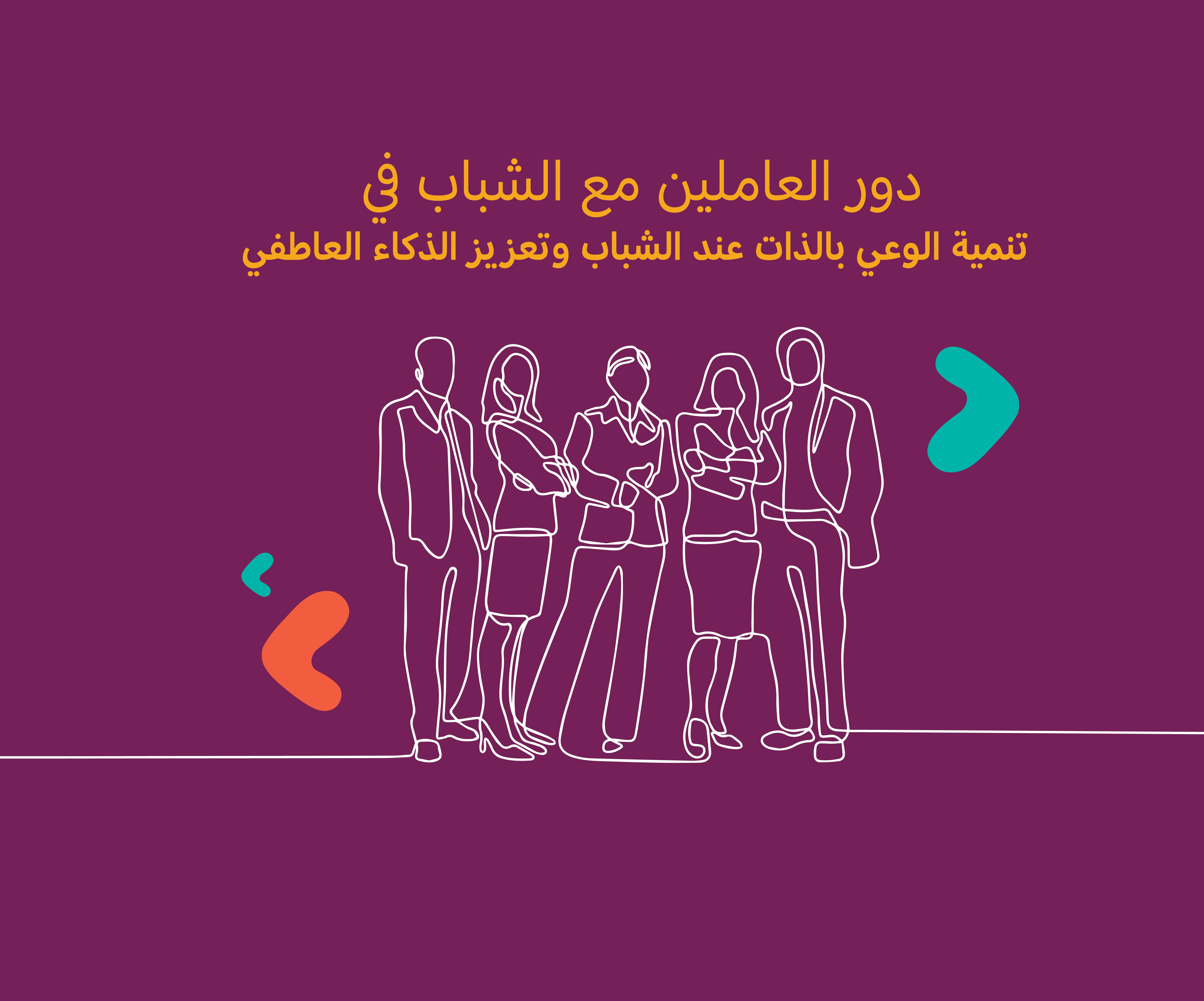 دور العاملين مع الشباب في تنمية الوعي بالذات عند الشباب...