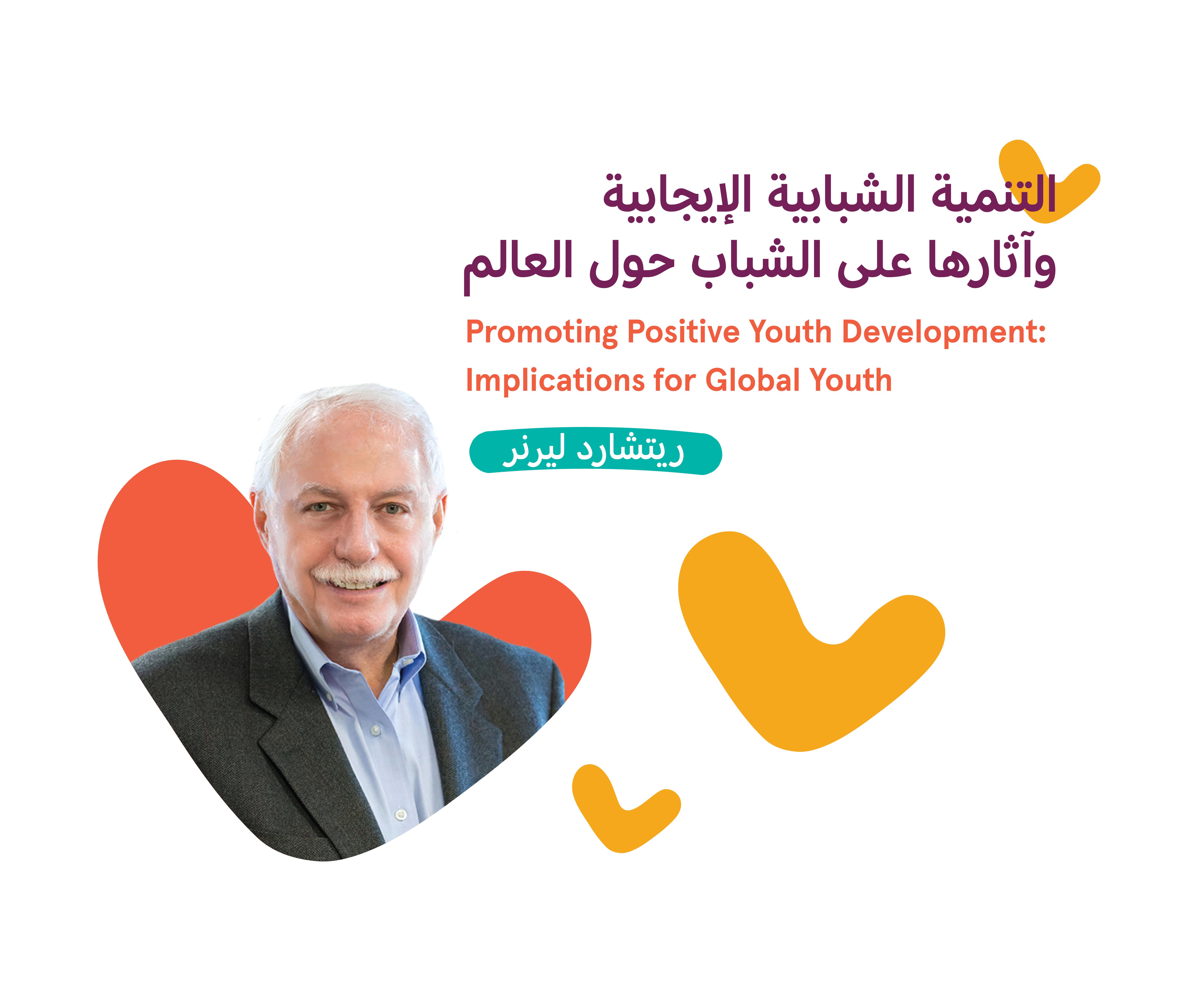 التنمية الشبابية الإيجابية وآثارها على الشباب حول العالم
